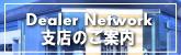 ディーラーネットワーク